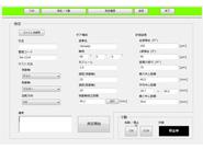 測定パラメータ入力画面
